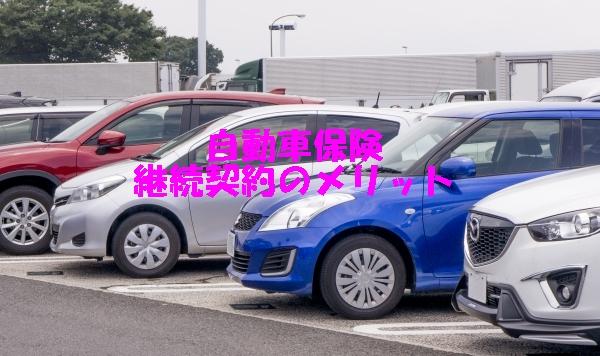 自動車保険 継続メリット