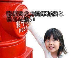 郵便局の自動車保険