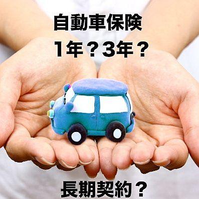 自動車保険長期契約のメリット・デメリット