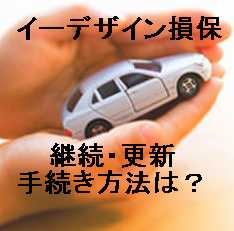 イーデザイン損保自動車保険の継続・更新手続き