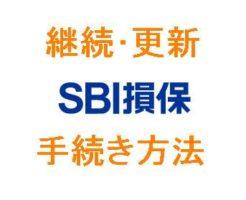 SBI損保継続