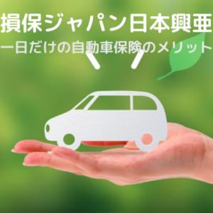 損保ジャパン日本興亜の一日だけの自動車保険のメリット