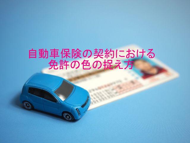 自動車保険の契約における免許の色の捉え方