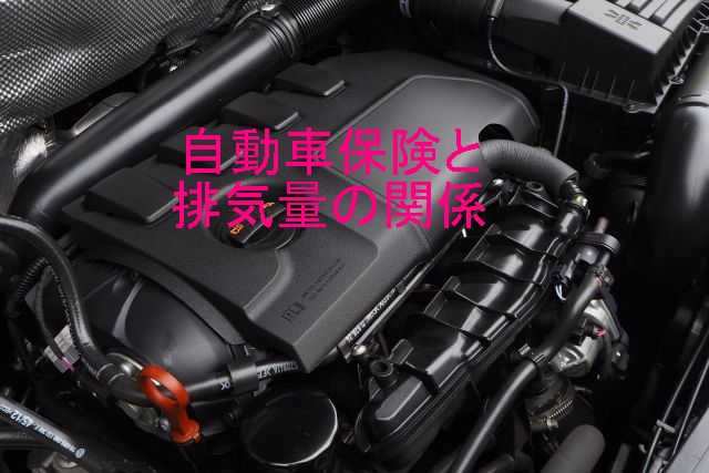 自動車保険と排気量の関係