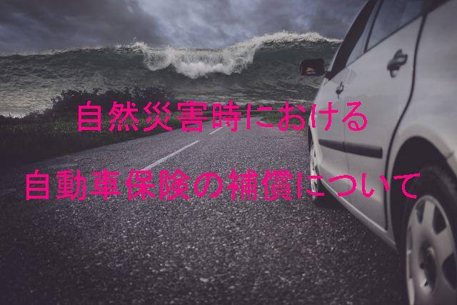 自然災害時における自動車保険の補償について
