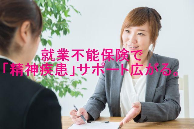 就業不能保険で「精神疾患」サポート広がる。