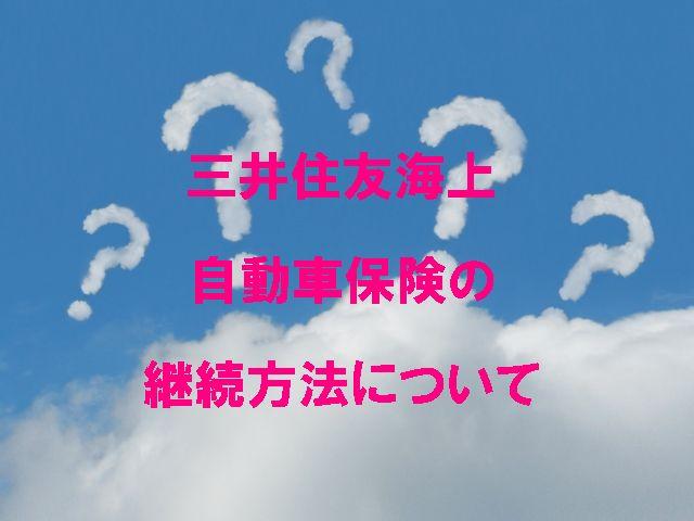 三井住友海上自動車保険の継続方法について