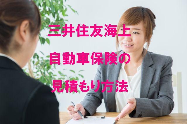 三井住友海上自動車保険の見積もり方法