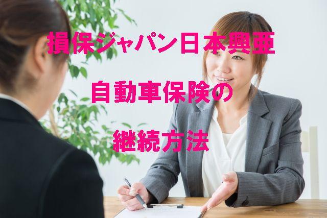 損保ジャパン日本興亜自動車保険の継続方法