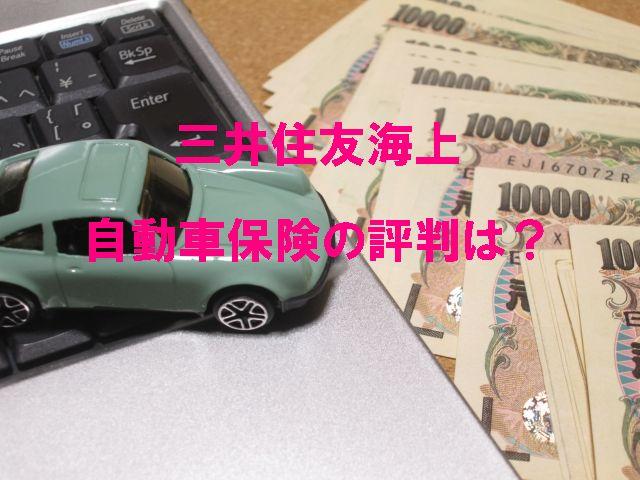 三井住友海上自動車保険の評判は?