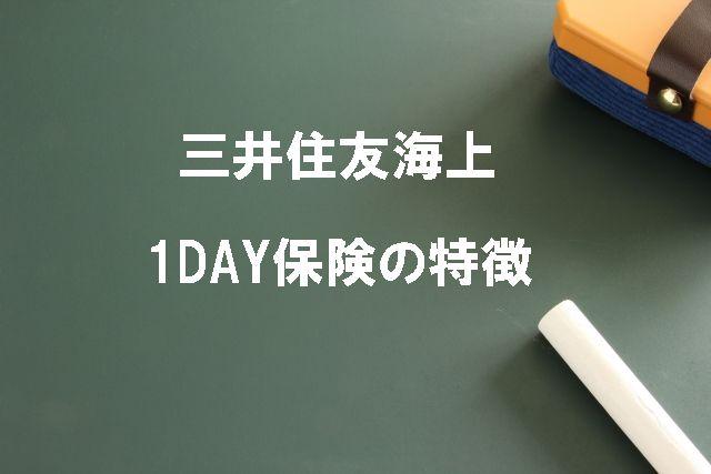 三井住友海上自動車保険の1DAY保険について