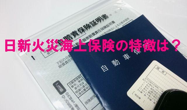 日新火災海上保険