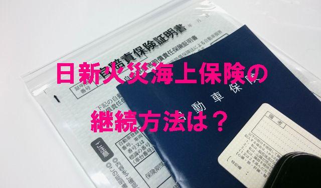 日新火災海上保険の自動車保険