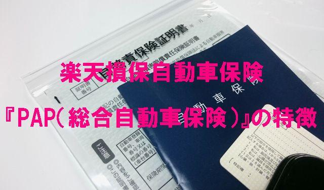 楽天損保自動車保険『PAP(総合自動車保険)』の特徴