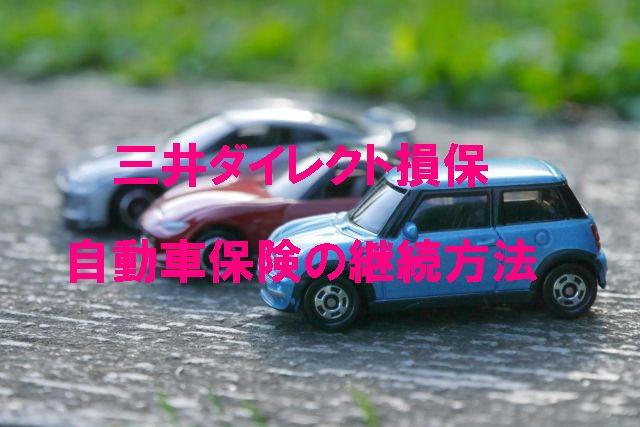 三井ダイレクト損保自動車保険の継続方法