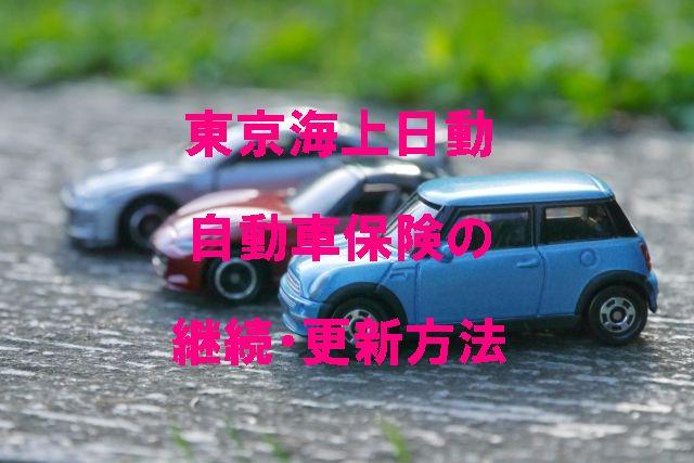 東京海上日動自動車保険の継続方法