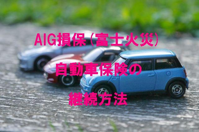 AIG損保(富士火災)自動車保険の継続方法