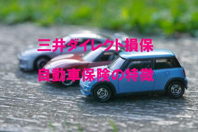 三井ダイレクト損保自動車保険の特徴