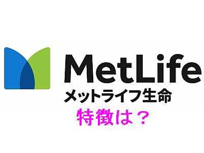 メットライフ生命の特徴は?