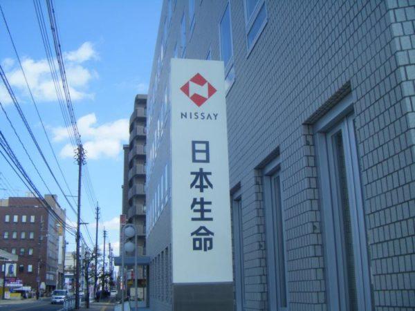 日本生命の特徴は?ホームページから保険商品を調べる。