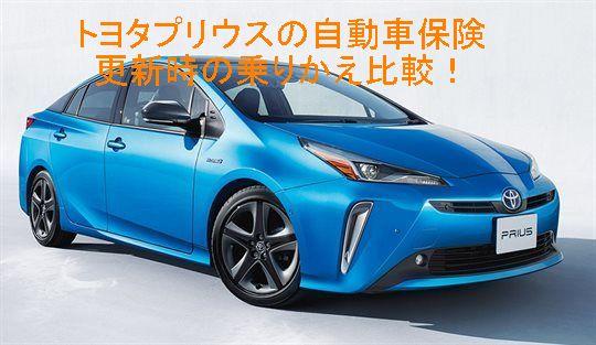 トヨタプリウスの自動車保険更新時の乗りかえ比較!