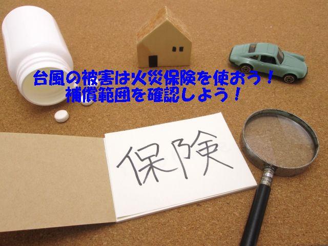 台風の被害は火災保険を使おう!補償範囲を確認しよう!