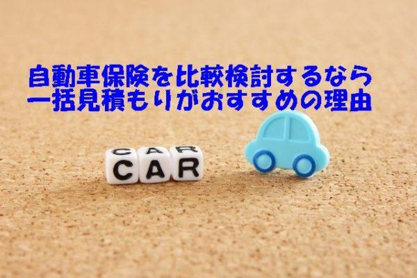 自動車保険を比較検討するなら一括見積もりがおすすめの理由